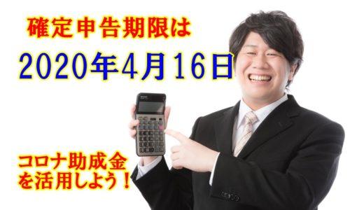 【コロナ影響】確定申告期限を4/16までに延長