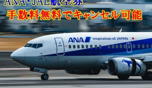 ANA・JAL対象航空券のキャンセルは手数料なし