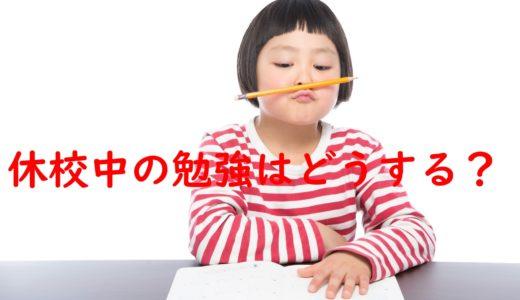 【コロナ休校】学校より休日中の過ごし方について