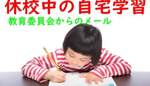 【公立小学校】休校中の勉強について