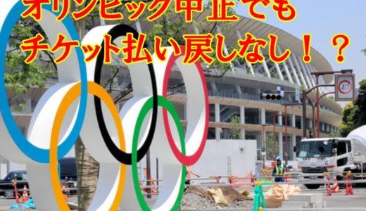 【コロナ影響】オリンピック中止でも返金なし