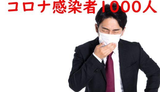 【新型コロナウイルス】国内感染者1000人に