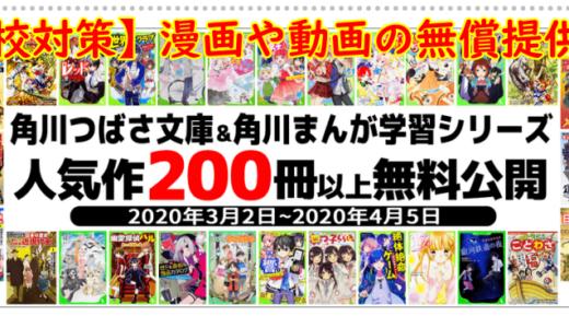 【コロナ影響】3/19までイベント自粛!?