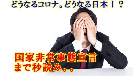 【コロナ影響】非常事態宣言でどう変わる?