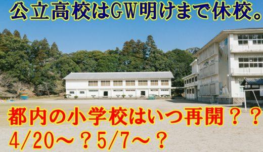 【速報!】足立区の小中学校は5月11日から登校!
