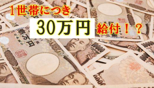 【コロナ経済対策】収入減の世帯に30万円給付