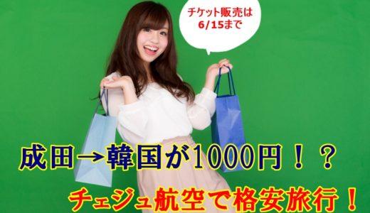 成田→ソウルが片道1000円!?